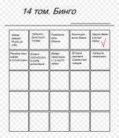 kisspng-bingo-template-chess-pattern-charts-5b20eec7236352.[...].jpg