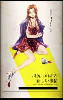 kawajirishinobujojonokimyounaboukendrawnbymanoko10a94d61876[...].png