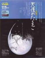 800px-TenshinoTamagoposter.jpg