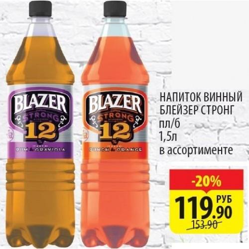 Блейзер напиток вкусы фото наруто злой персонаж