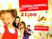 СТС - анонс Папины дочки 31 декабря 2008.mp4