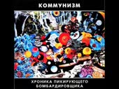 Komunizm-HronikaPikiruushegoBombardirovshikaI.webm