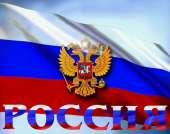 russian-flag-1.gif