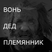 Вонючий дед.webm