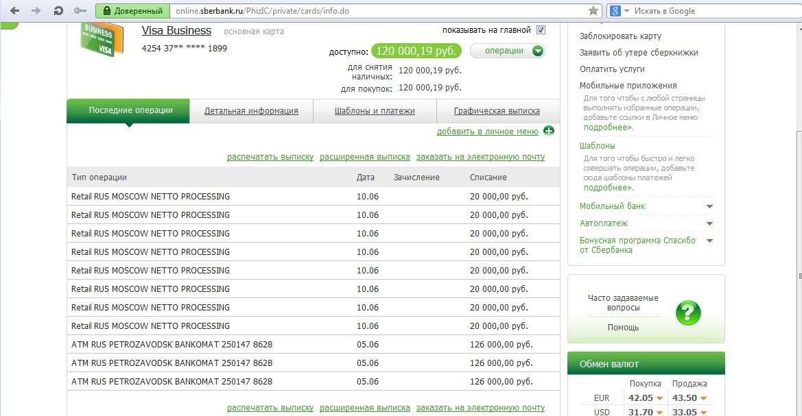 Выписка последних операций сбербанк