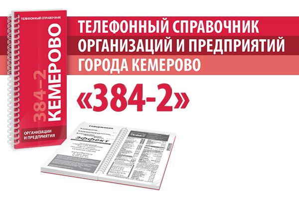 справочник организаций до2007 москва что убрали