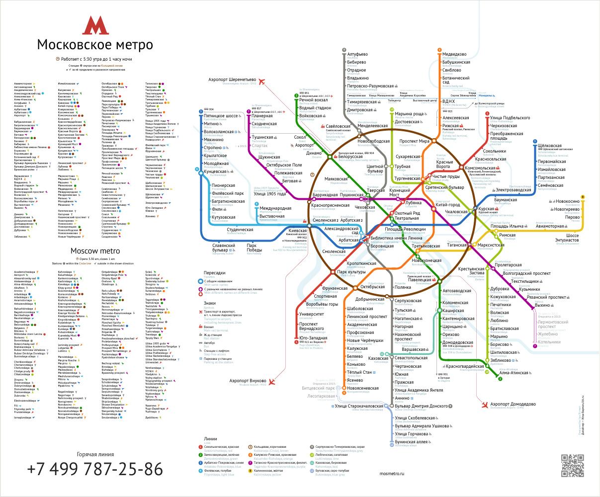 материал подготовке мякинино метро на карте москвы Если парень