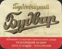 lcssr-budvar-rus.jpg