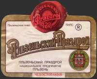 lczechoslovakia-plzenski-prazdroi.jpg