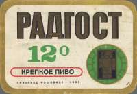 lczechoslovakia-radgost1.jpg