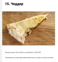 сыр15.jpg