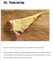 сыр20.jpg