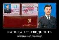 Udostoverenie-Kapitana-Ochevidnost-.jpg