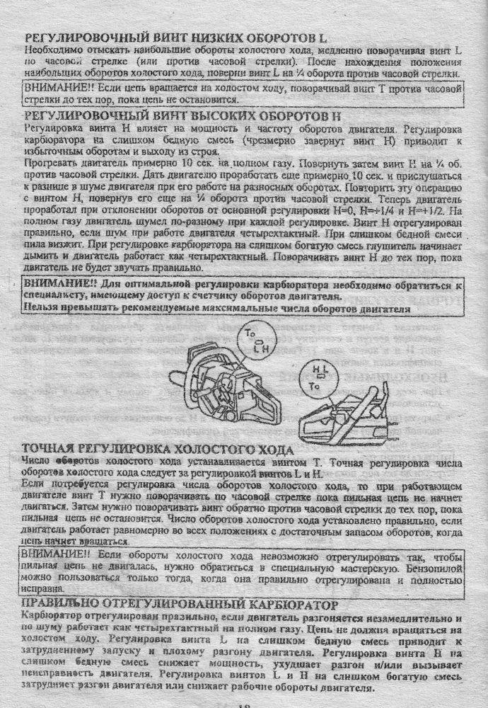 Регулировка карбюратора бензопилы хускварна 240 своими руками 45