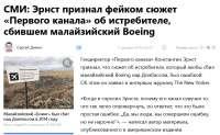 Screenshot2020-01-11 СМИ Эрнст признал фейком сюжет «Первог[...].png