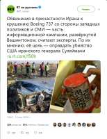 Screenshot2020-01-11 RT на русском on Twitter.png