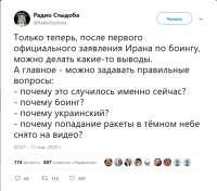 Screenshot2020-01-11 Радио Стыдоба on Twitter.png