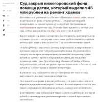 Screenshot2020-01-14 Суд закрыл нижегородский фонд помощи д[...].png