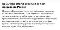 Screenshot2020-01-20 Путин внес в Госдуму свои поправки в К[...].png