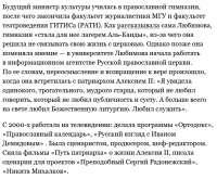 Screenshot2020-01-21 Путеводитель по кабинету министров Мих[...].png