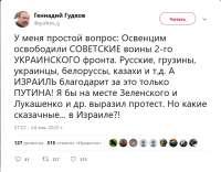 Screenshot2020-01-24 Геннадий Гудков on Twitter.png