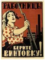 Работницы - в руки винтовку!.jpg