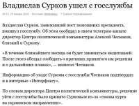 Screenshot2020-01-25 Владислав Сурков ушел с госслужбы — Me[...].png