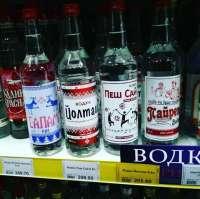 Surgut Vodka.jpg