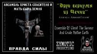 y2mate.com - АНСАМБЛЬ ХРИСТА СПАСИТЕЛЯ И МАТЬ СЫРА ЗЕМЛЯ - [...].mp4