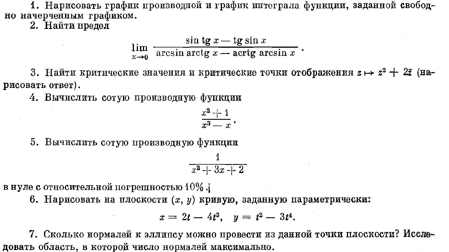 100 задач арнольда решение решение задачи на плоскость равна