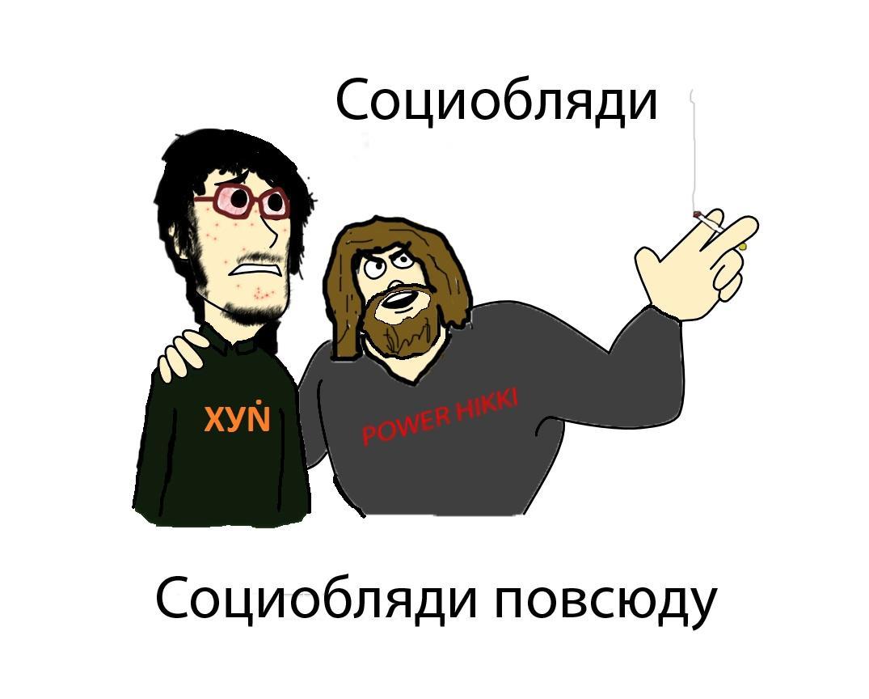 mi-onanisti-narod-plechistiy