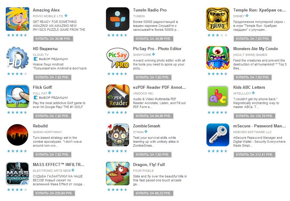 Андроид маркет на планшет телефон