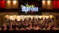 Симфооборона - Омская филармония Всё идёт по плану.mp4