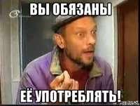 vy-obyazany-ee-upotreblyat146931385orig[1].jpg