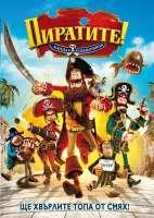 пиратите.jpg