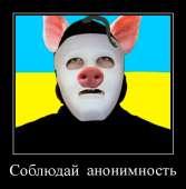 анонимность2.png