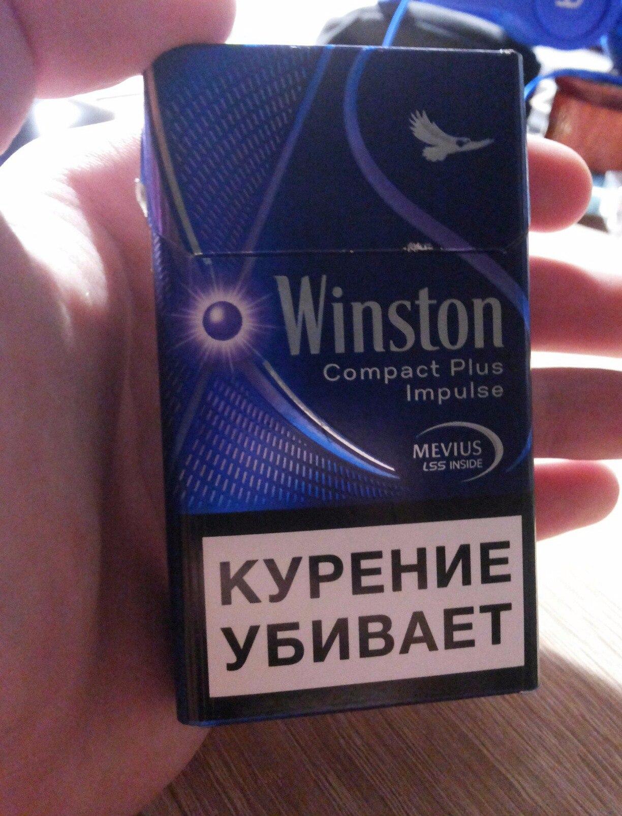 Винстон сигареты купить с кнопкой где в ярославле купить электронные сигареты