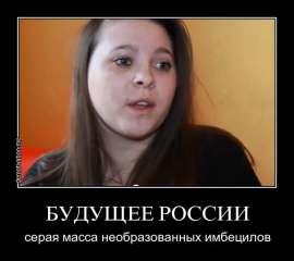 будущее россии.jpg