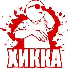 Хикка.png