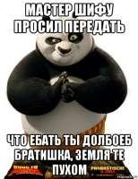 kung-fu-panda156850953orig.jpg