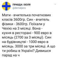 4333d2eb87d /ukr/ - Какая реальная зарплата украинца?
