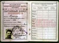 СталинИосифВиссарионович,партийныйбилет.jpg