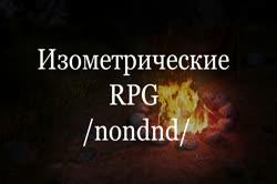 4e8893529047 vg  - Изометрические RPG не по DnD лицензии и не рогалики vol. 82