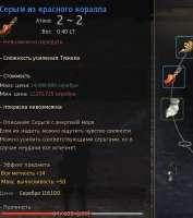 vg/ - Black Desert Online № I