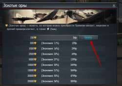 Wot можно ли использовать 30% купон на покупку ис6 купить прем танк через киви