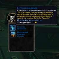 World Of Warcraft - Retail Screenshot 2020.02.12 - 22.54.43[...].png