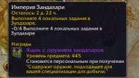 World Of Warcraft - Retail Screenshot 2020.02.14 - 11.27.01[...].png