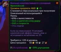 World Of Warcraft - Retail Screenshot 2020.03.23 - 21.32.46[...].png
