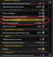 World Of Warcraft - Retail Screenshot 2020.03.24 - 14.13.14[...].png