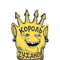 король чуханов.png